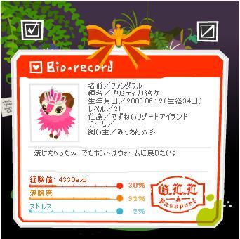 fan0716.jpg